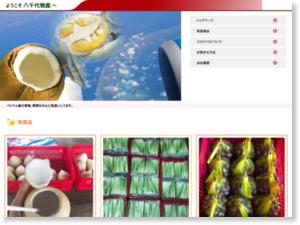 ベトナム・タイ産の食品輸入・卸なら八千代物産