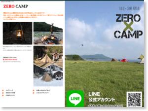 BBQ&CAMP用品のレンタルはZERO CAMP
