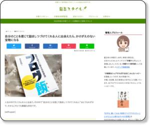 http://aidama.info/blogmeshi/