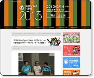 http://2013.tokyo.wordcamp.org/2013/07/16/panelist-moderator-recruit/