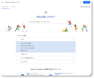 http://support.google.com/webmasters/bin/answer.py?hl=ja&answer=1408986