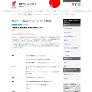 http://www.kfc-fashion.jp/semi/2125.html