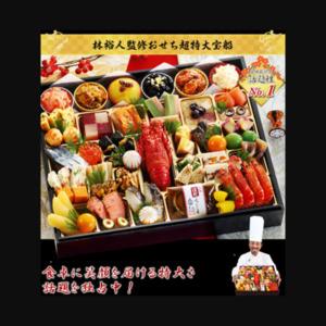 超特大宝船おせちのおせち料理を詳しく見る!