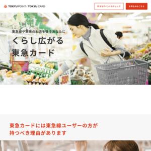 「東急カード」公式サイトへ