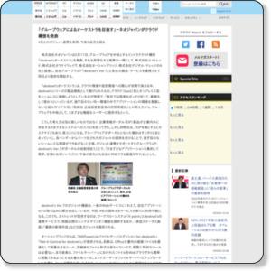 http://enterprise.watch.impress.co.jp/docs/news/20090511_168262.html
