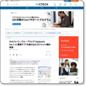 http://itpro.nikkeibp.co.jp/article/NEWS/20090511/329811/