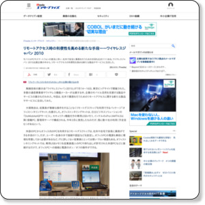 http://www.itmedia.co.jp/enterprise/articles/1007/16/news078.html