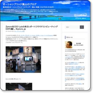 http://www.oceanbridge.jp/taka/archives/2011/05/zyncroceo_luise.html