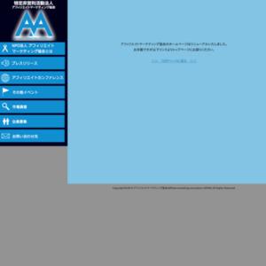 アフィリエイト・プログラムに関する意識調査 2013年