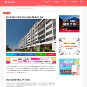 物件数は2倍に!東京の民泊市場の最新動向