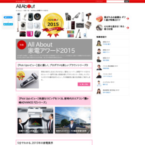 All About 家電アワード 2015