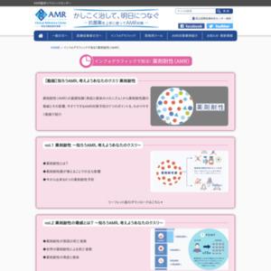 インフォグラフィックで知る!薬剤耐性(AMR)