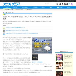 泣けるアニメ1位は「あの花」 アニメ!アニメ!アンケート結果10位まで発表