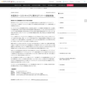 外国系ローコストキャリアに関するアンケート調査