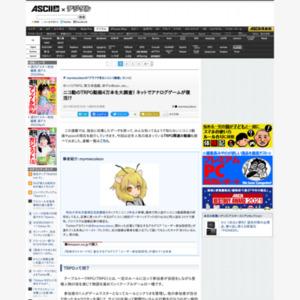 ニコ動のTRPG動画4万本を大調査! ネットでアナログゲームが復活!?