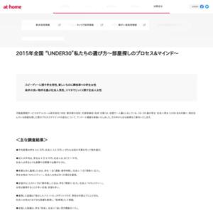 """UNDER30″私たちの選び方 ~部屋探しのプロセス&マインド~(2015年 全国)"