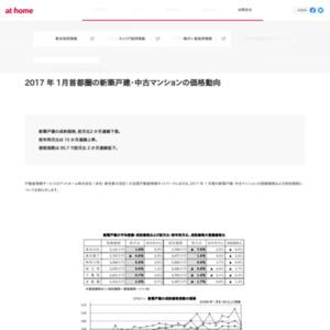 平成29年1月期の首都圏の新築戸建・中古マンション価格動向