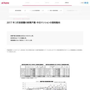 2017年3月 首都圏の新築戸建・中古マンション価格動向