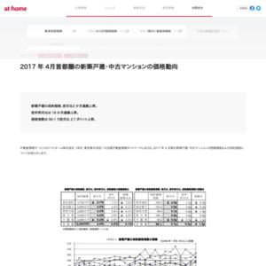 2017年4月期の首都圏の新築戸建・中古マンション価格