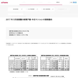 2017年5月 首都圏の新築戸建・中古マンション価格動向
