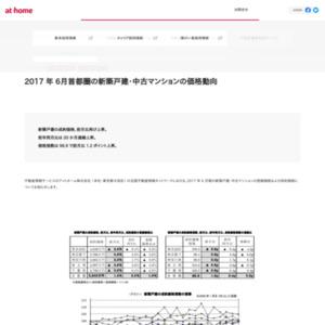 6月 首都圏の新築戸建・中古マンション価格動向