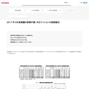 2017年8月 首都圏の新築戸建・中古マンション価格動向