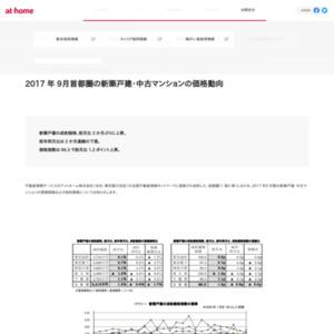 2017年9月期の首都圏の新築戸建・中古マンション価格
