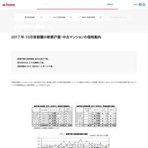 2017年10月 首都圏の新築戸建・中古マンション価格動向