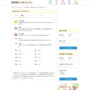 東京の子育てしやすい街ランキング