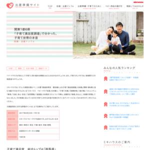 都道府県別 パパ・ママ目線による子育て満足度調査~関東編~