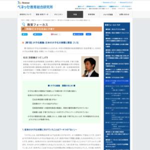 [第1回] 少子化総論:日本の少子化の実態と要因
