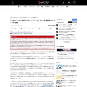 12月のビジネス系Webメディア、リニューアルした東洋経済オンラインが好調