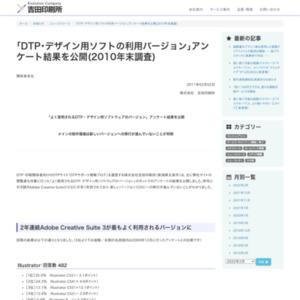 「DTP・デザイン用ソフトの利用バージョン」アンケート結果を公開(2010年末調査)