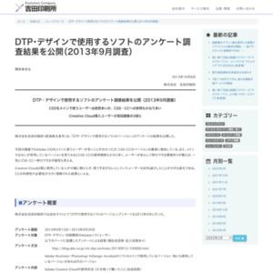 DTP・デザインで使用するソフトのアンケート調査(2013年9月)