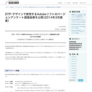 DTP・デザインで使用するAdobeソフトのバージョンアンケート調査(2014年3月調査)