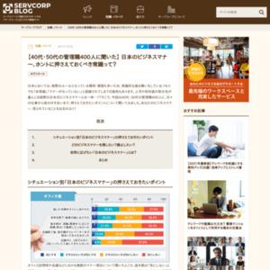 【40代・50代の管理職400人に聞く!】 日本のビジネスマナー、ホントに押さえておくべき常識って?