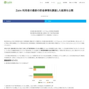 「Zaim」利用者の最新貯金事情調査