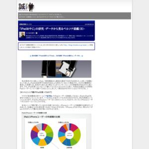 「iPadおやじ」の研究 -データから見るペルソナ図鑑(8)-