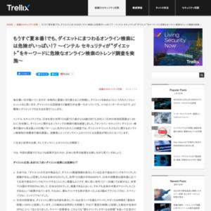 """""""ダイエット""""をキーワードに危険なオンライン検索のトレンド調査"""