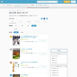 ブクログ年間ランキング 2012年