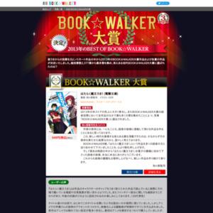 2013年度BOOK☆WALKER大賞