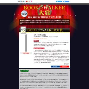 BOOK☆WALKER大賞2014