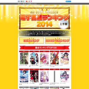 BOOK☆WALKER 2014上半期ランキング