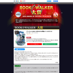 BOOK☆WALKER大賞2015