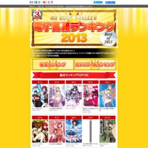 BOOK☆WALKER 3周年 電子書籍ランキング2013