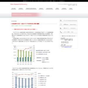 出版産業の近況/出版メディアの利用状況と電子書籍