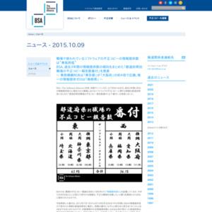 都道府県別職場の不正コピー報告数番付