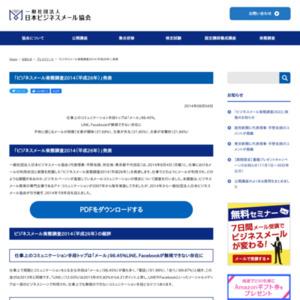 ビジネスメール実態調査2014(平成26年)