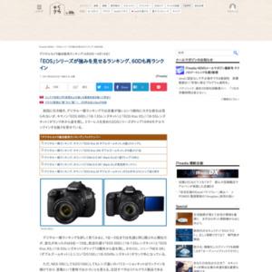 デジタルカメラ総合販売ランキング(2013年4月8日~4月14日)