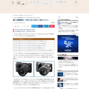 デジタルカメラ総合販売ランキング(2013年5月13日~5月19日)